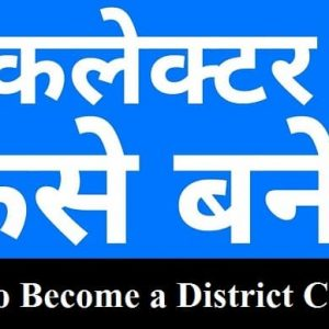 Become a District Collector Officer In India